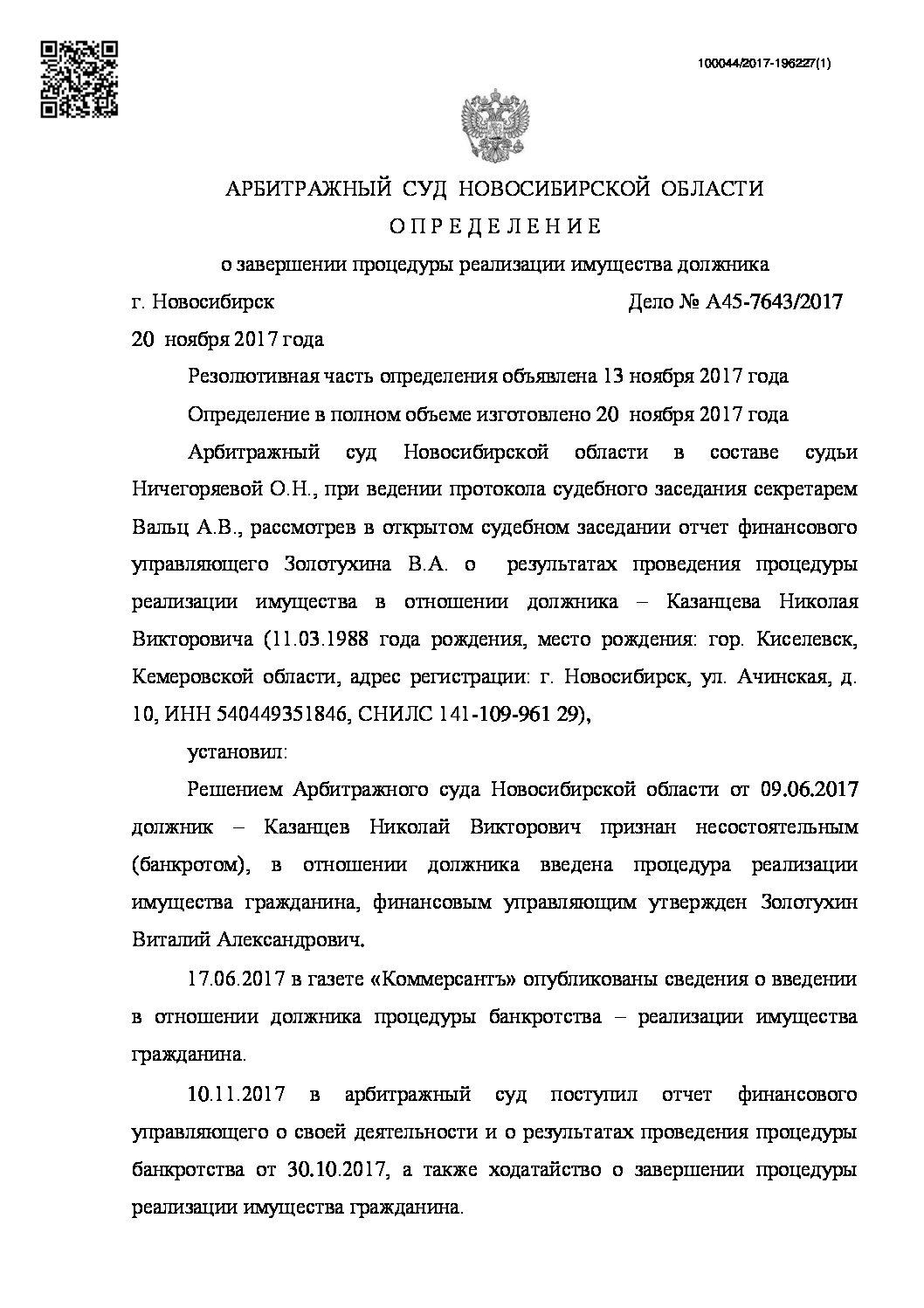 А45-7643-2017_20171120