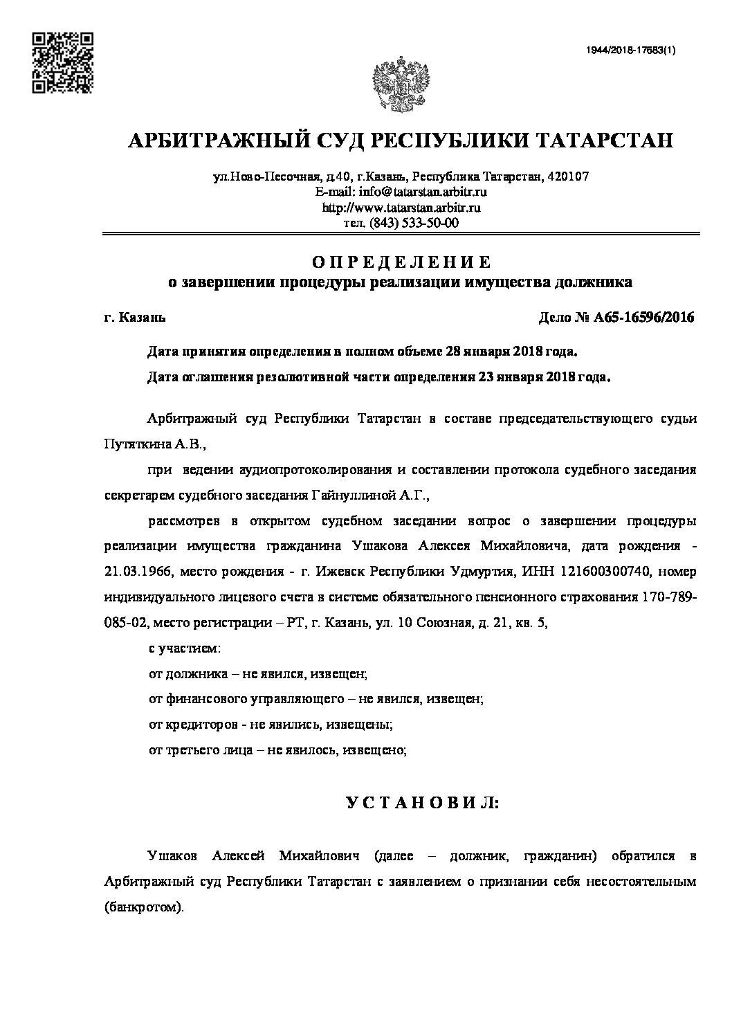 А65-16596-2016_20180128